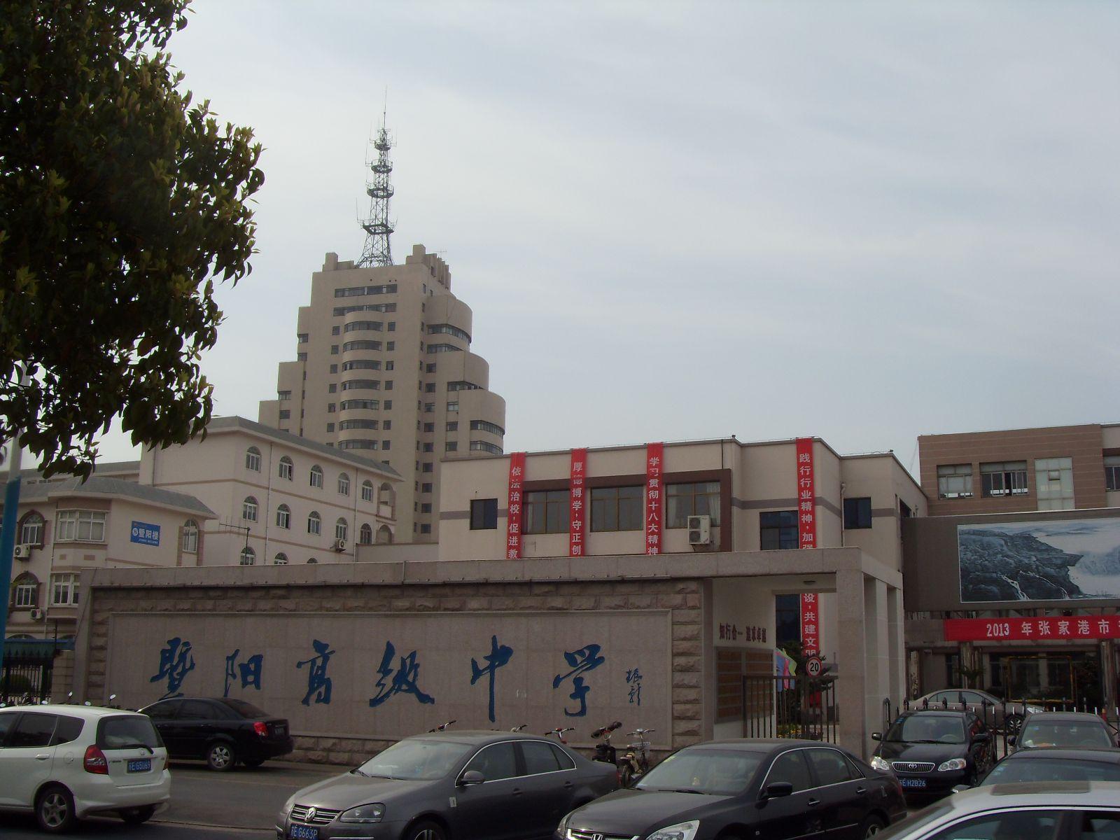 讲座地点 江苏省张家港暨阳高级中学