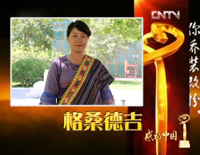 2013年度感动中国十大人物