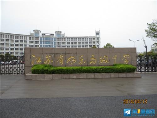 第一高考網2014年江蘇省如東高級中學高考志愿填報公益講座