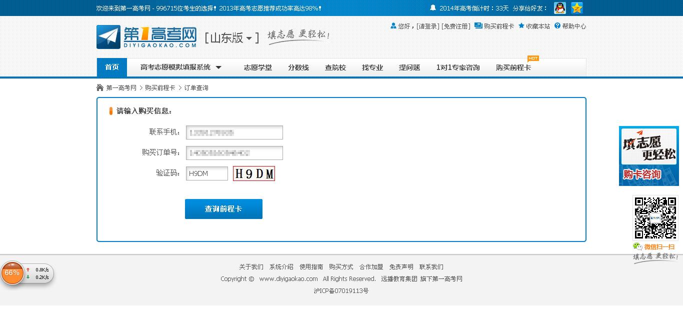 第一高考网攻略:在线购买前程卡成功后如何查询卡号和密码