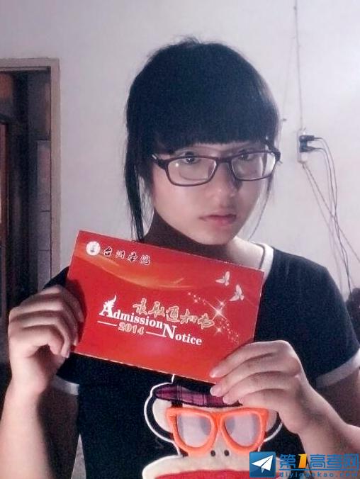 王丽娜同学拿到了录取通知书