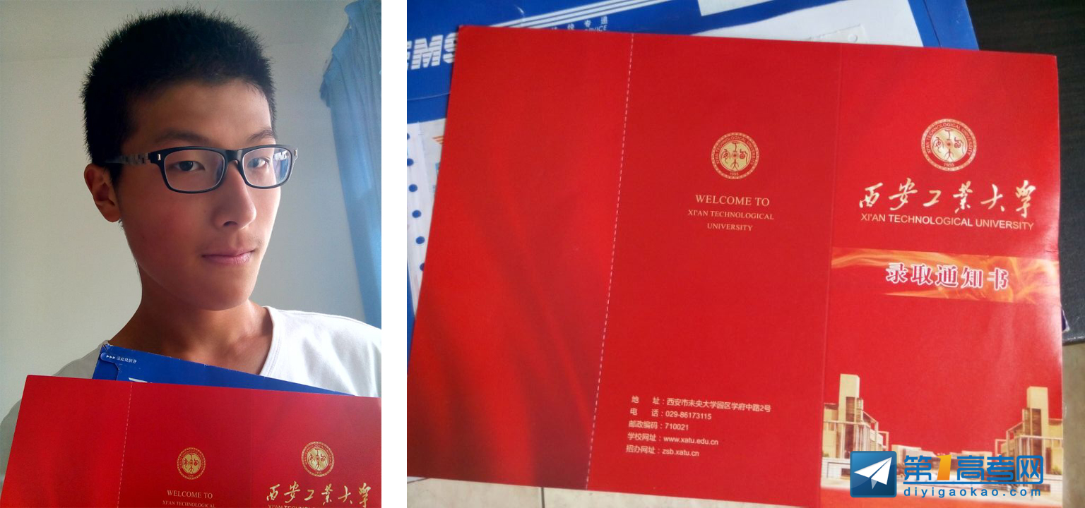 B志愿西安工业大学成功录取