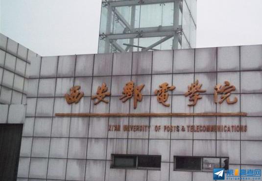 结合兴趣定位西安邮电大学成功被录取