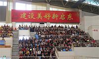 江苏省启东中学