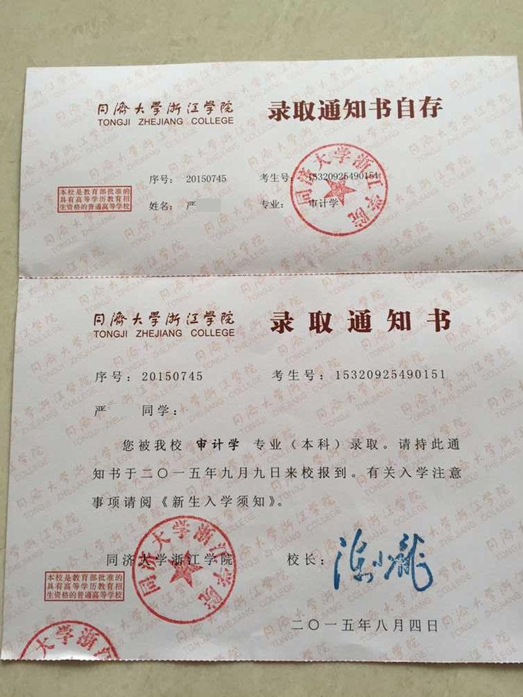 学收到来自同济大学浙江学院的录取通知书-严同学专业定位圆梦同济