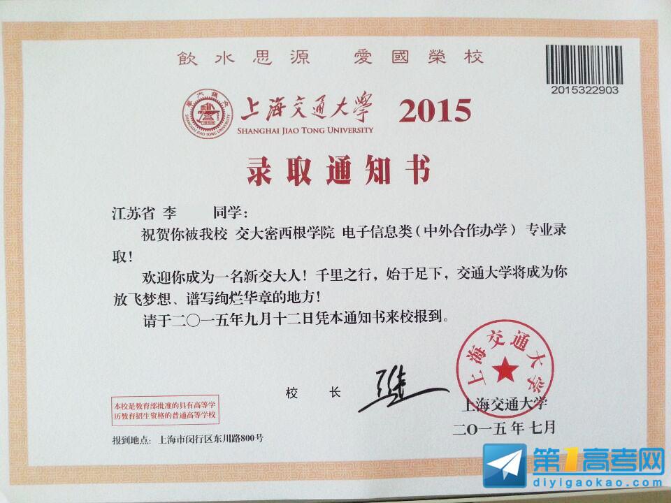 A志愿成功冲进上海交通大学