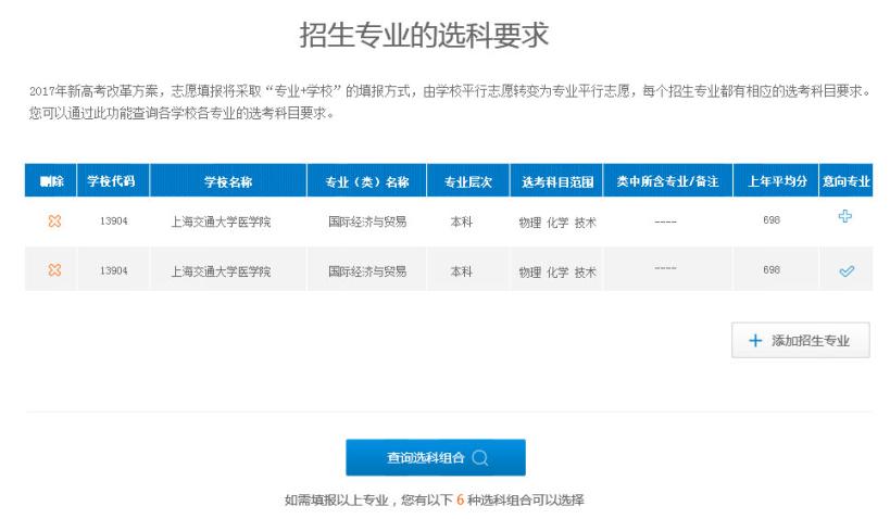 """浙江高考""""7选3""""模块9月2日正式上线"""