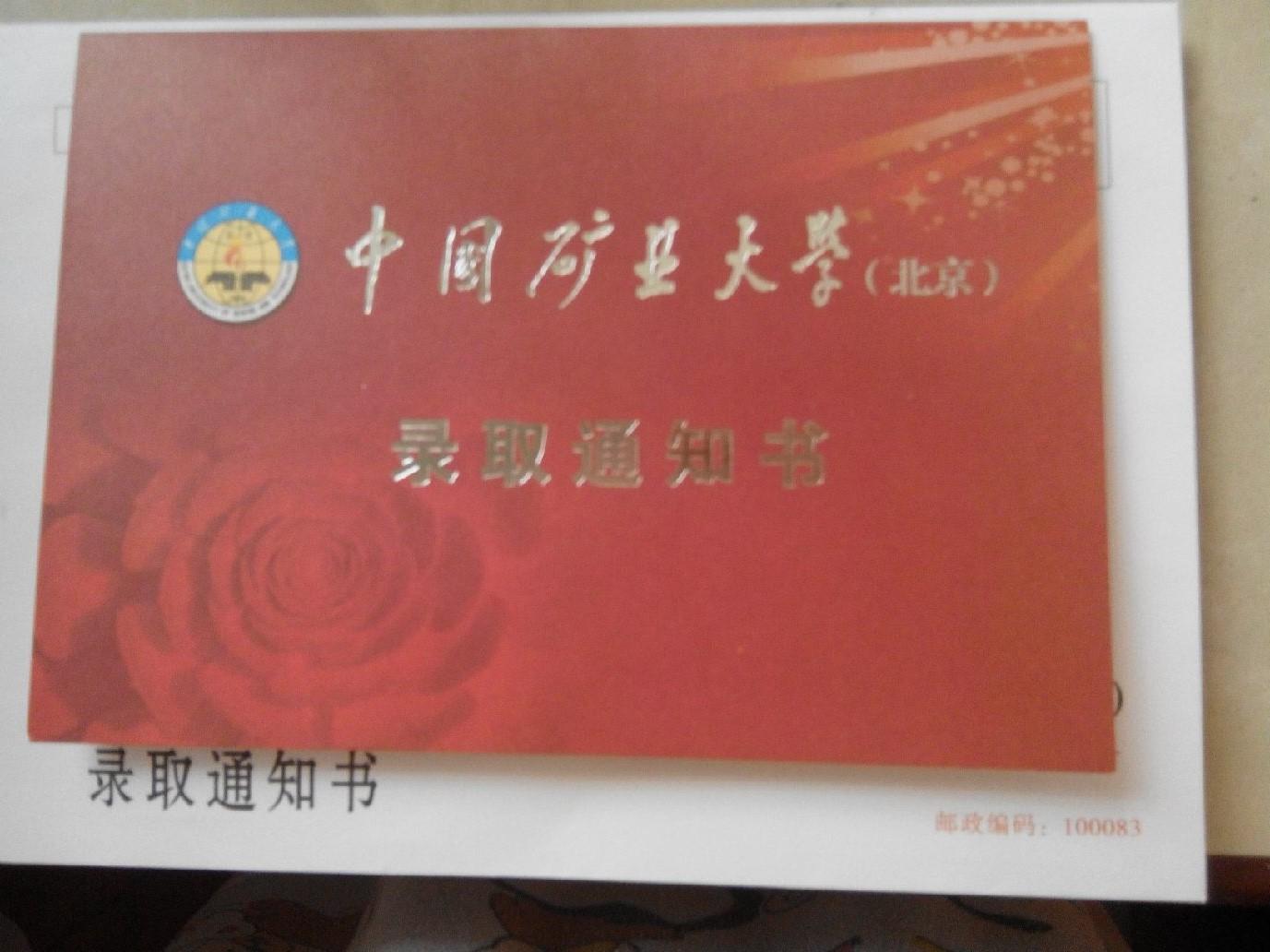 兴趣定位中国矿业大学成功被录取