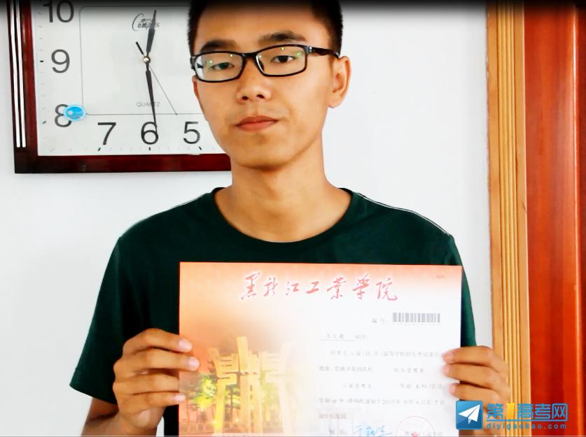 3分优势考入黑龙江工业学院