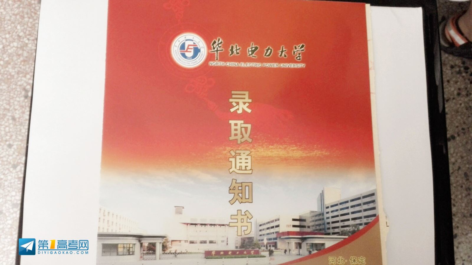1分优势被华北电力大学(保定)录取