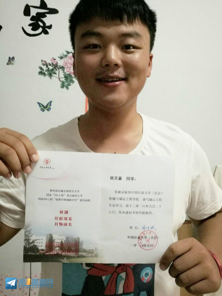 专业定位稳进中国石油大学(北京)