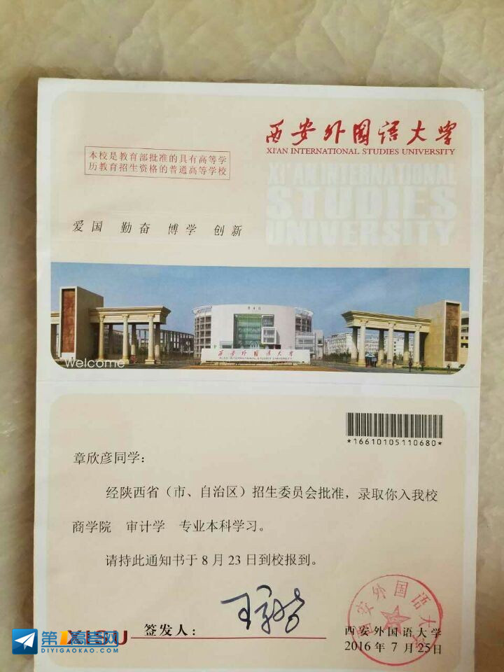 兴趣定位考取西安外国语大学心仪专业