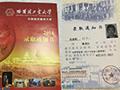 A志愿哈尔滨工业大学成功被录