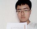 B志愿四川大學第一專業壓線被錄