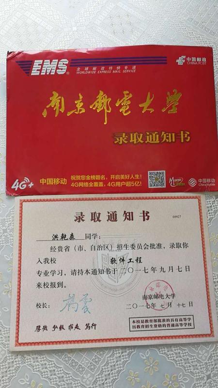 咨询专家0分踩线冲入A志愿南京邮电大学第一专业