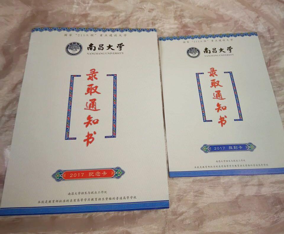 使用前程卡A志愿錄取南昌大學