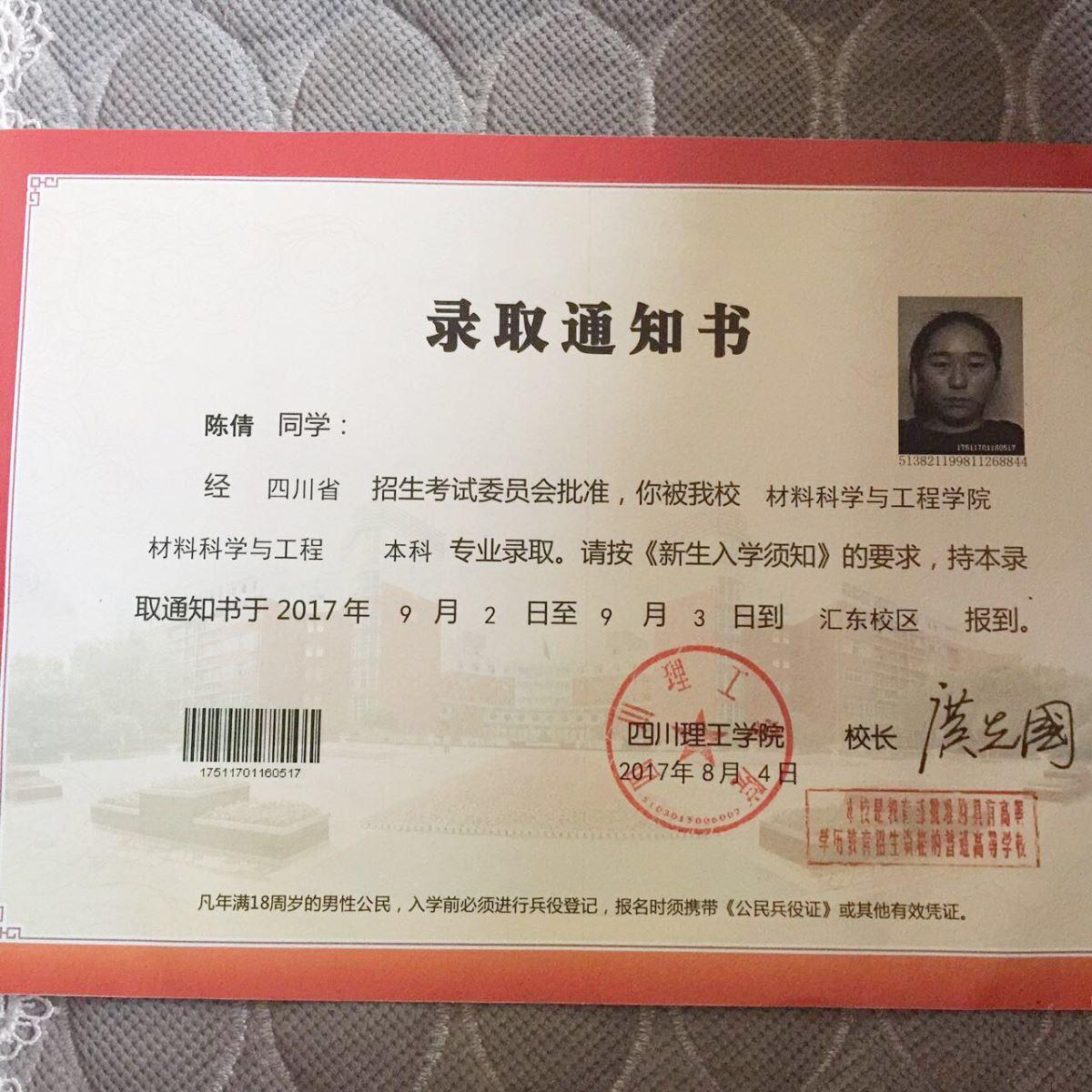 咨詢專家成功錄取四川理工學院心儀專業