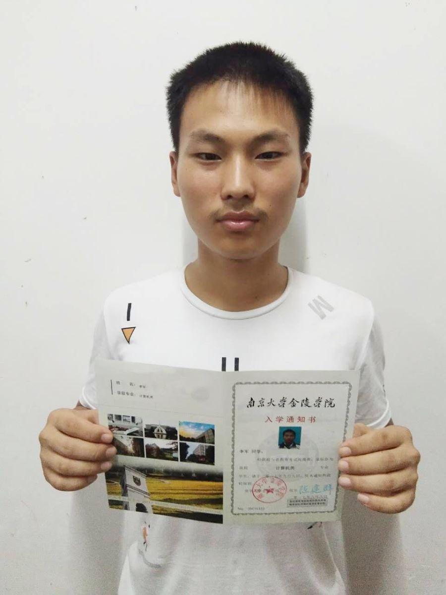 成功錄取南京大學金陵學院