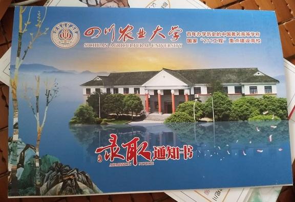 利用前程卡成功錄取四川農業大學