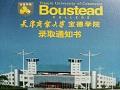 咨詢專家成功錄取天津大學商業大學寶德學院