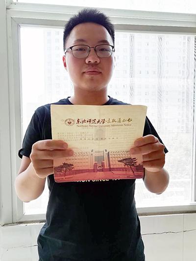 咨询专家成功录取东北师范大学