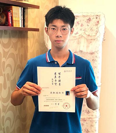 成功錄取中國地質大學