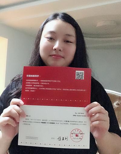 成功录取北京理工大学珠海学院