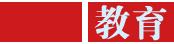 网易教育|第一高考网前程规划系统
