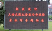 江苏省锡东高级中学