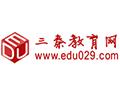 三秦教育网