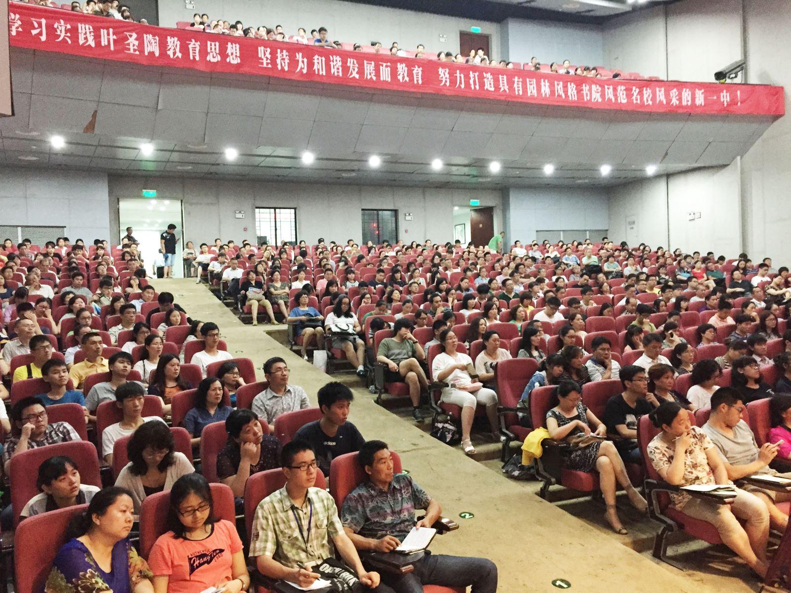 江苏省苏州第一中学