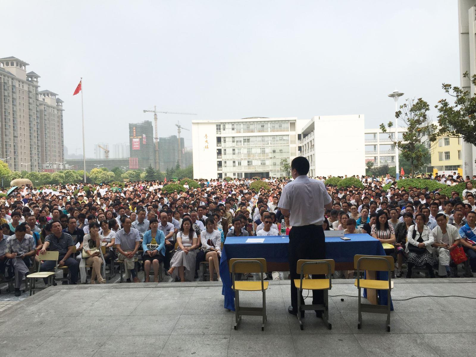 江苏省淮安中学