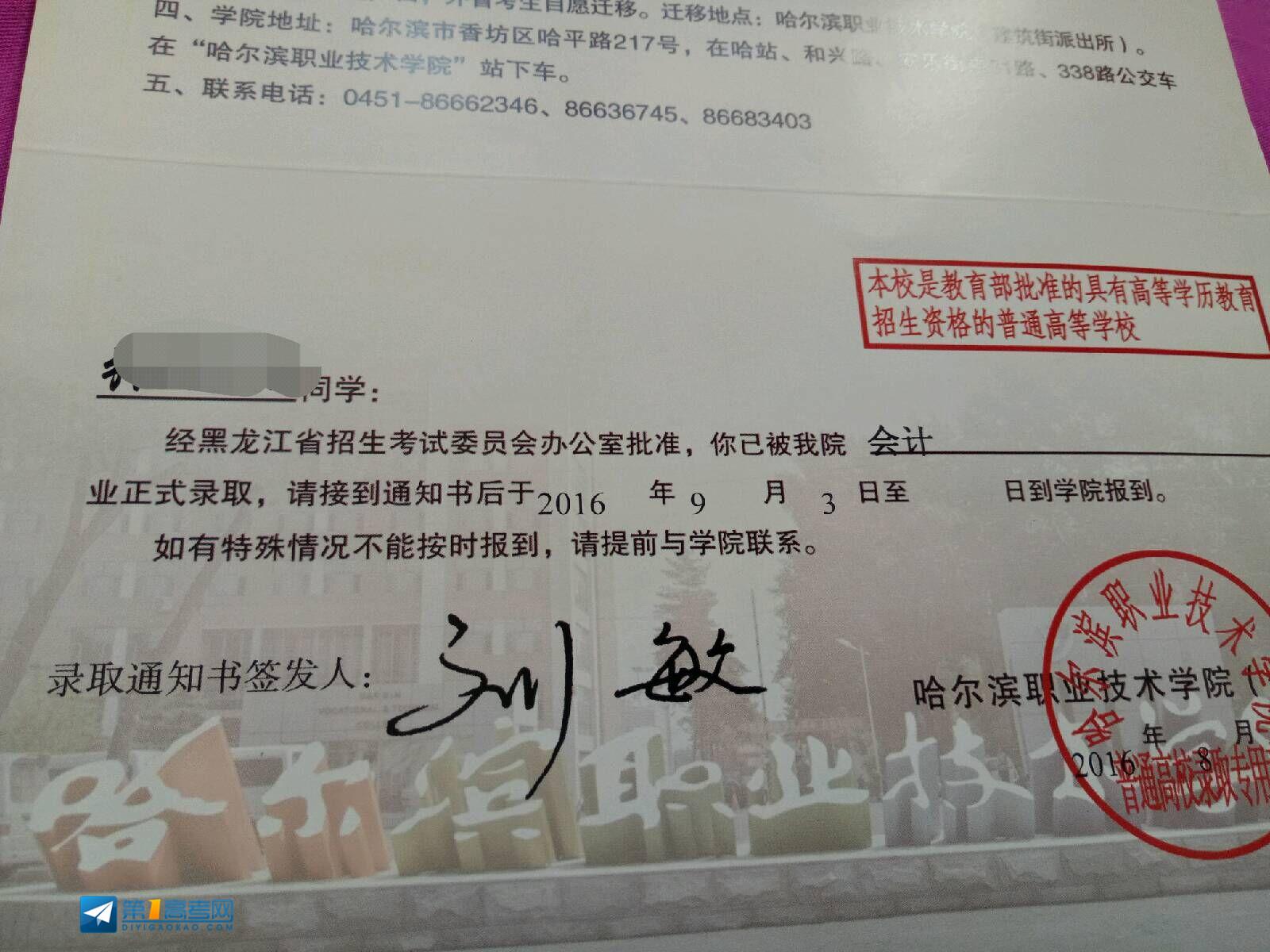 区域定位考入哈尔滨职业技术学院