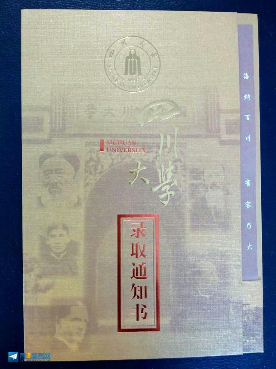 B志愿四川大学第一专业压线被录
