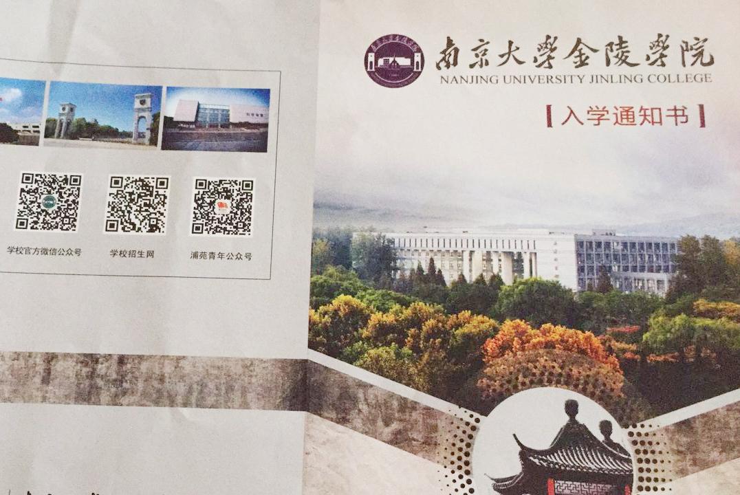 成功录取南京大学金陵学院