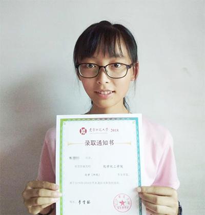 使用前程卡录取辽宁师范大学